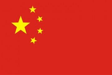 Stipendije Vlade NR Kine za studijsku 2016/2017 godinu